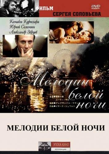 музыка кино сергея соловьева