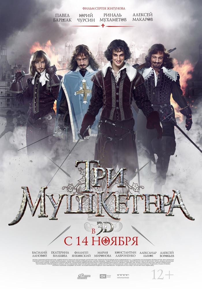 «Фильм Три Мушкетёра Википедия Фильм» / 2013